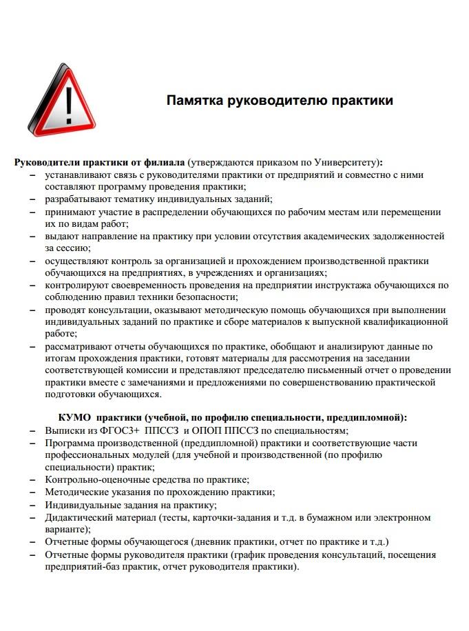 pamyatka_rukovod