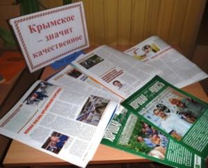 Крымское – значит качественное