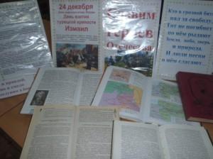 24 декабря - День воинской славы России