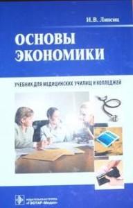 econom01