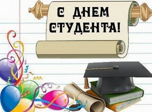 s-dnem-studenta